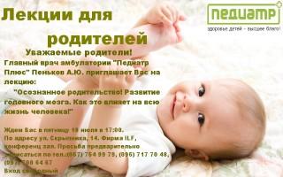 """Родительский клуб """"Семья Плюс"""": pediatrplus.com.ua/news/2"""